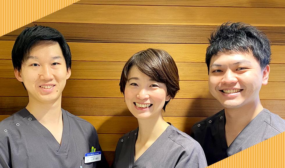 とむ歯科クリニック自慢のスタッフ