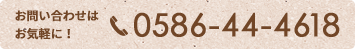 0586-44-4618