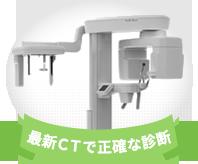 最新CTで正確な診断