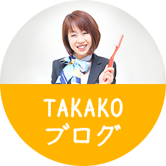 TAKAKOブログ