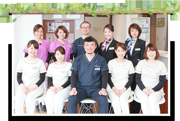 光田院長と一緒に患者さまの笑顔と健康のお手伝いをする とむ歯科クリニック自慢のスタッフをご紹介します!