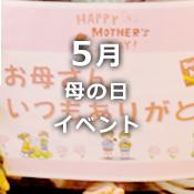 5月 母の日イベント