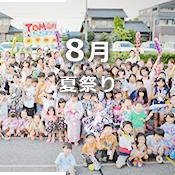 8月 夏祭り