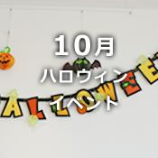 10月 ハロウィンイベント