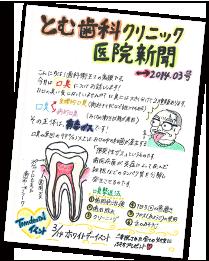 とむ歯科新聞の発行