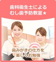 歯科衛生士によるむし歯予防教室★