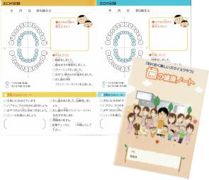歯の健康ノートで子どもたちのお口の状態を記録していきます。